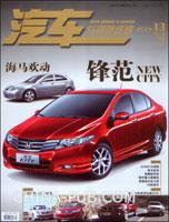 汽车与驾驶维修(2008.12 总第238期)