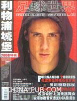 足球世界(2008.NO.12)
