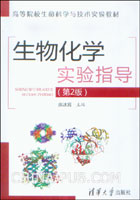 生物化学实验指导(第二版)