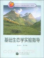基础生态学实验指导