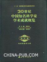 20世纪中国知名科学家学术成就概览.地学卷.地球物理学分册