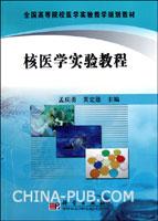 核医学实验教程[按需印刷]