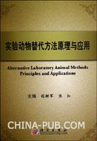 实验动物替代方法原理与应用[按需印刷]
