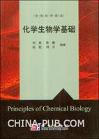 化学生物学基础[按需印刷]