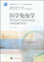 医学免疫学(供双语教学用书)