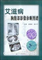艾滋病胸腹影像诊断图谱