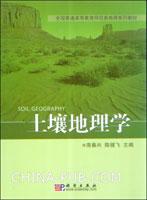 土壤地理学