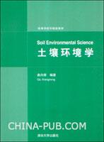 土壤环境学