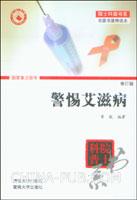 警惕艾滋病(修订版)