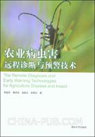 农业病虫害远程诊断与预警技术