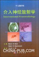 介入神经放射学(中文翻译版)[按需印刷]