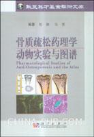 骨质疏松药理学动物实验与图谱[按需印刷]