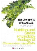 圆叶决明营养与逆境生理生态