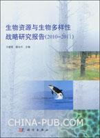 生物资源与生物多样性战略研究报告(2010-2011)
