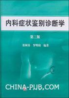 内科症状鉴别诊断学(第三版)