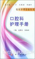 口腔科护理手册