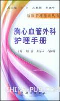 胸心血管外科护理手册