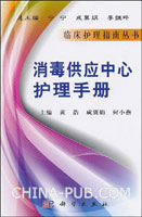消毒供应中心护理手册