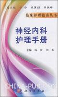 神经内科护理手册[按需印刷]