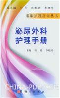 泌尿外科护理手册[按需印刷]