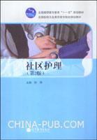社区护理(第2版)