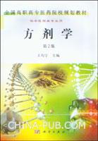方剂学(第2版)(供中医药类专业用)