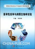 医学免疫学与病原生物学实验
