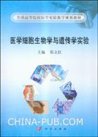 医学细胞生物学与遗传学实验