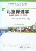 儿童保健学(供临床医学、预防医学专业使用)