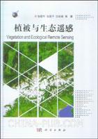 植被与生态遥感