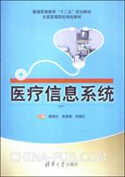 医疗信息系统