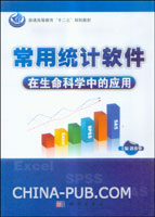 常用统计软件在生命科学中的应用