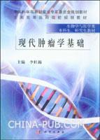 现代肿瘤学基础[按需印刷]