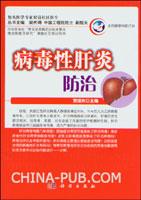 病毒性肝炎防治[按需印刷]