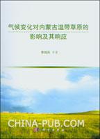 气候变化对内蒙古温带草原的影响及其响应