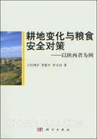 耕地变化与粮食安全对策--以陕西省为例