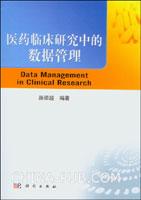 医药临床研究中的数据管理[按需印刷]