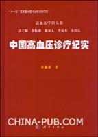 中国高血压诊疗纪实[按需印刷]