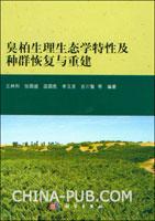 臭柏生理生态学特性及种群恢复与重建