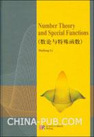 数论与特殊函数(英文版)
