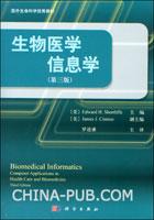 生物医学信息学(第三版)