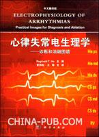心律失常电生理学--诊断和消融图谱(中文翻译版)
