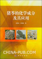 猪苓的化学成分及其应用