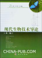现代生物技术导论(第二版)