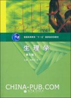 生理学(第2版)
