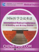 国际医学会议英语