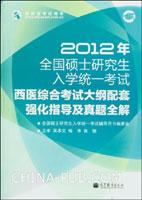 2012年全国硕士研究生入学统一考试西医综合考试大纲配套强化指导及真题全解