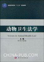 动物卫生法学