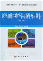 医学细胞生物学学习指导及习题集(第二版)[按需印刷]