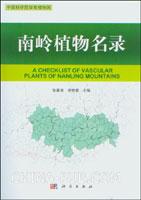 南岭植物名录